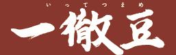 一徹豆(いってつまめ)
