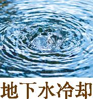 地下水冷却
