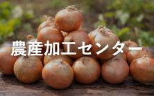 丸果秋田県青果 農産加工センター