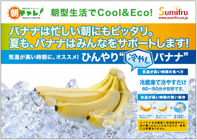 冷やしバナナ